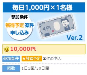 ゲットマネーの1000円が当たるゲーム