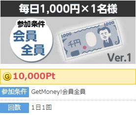 ゲットマネー毎日1000円全員