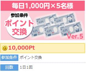 ゲットマネー毎日1000円ポイント交換