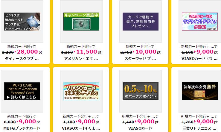 ハピタスクレジットカード広告