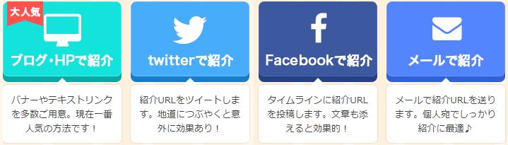 ポイントサイト友達紹介方法