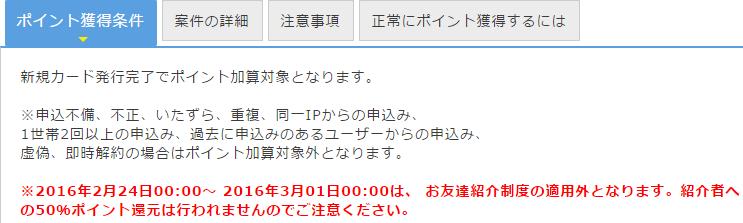 ゲットマネー友達紹介ポイント対象外広告