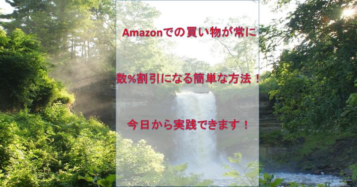 Amazon買い物裏技