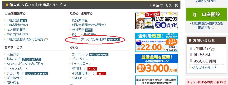 楽天銀行ホーム画面説明