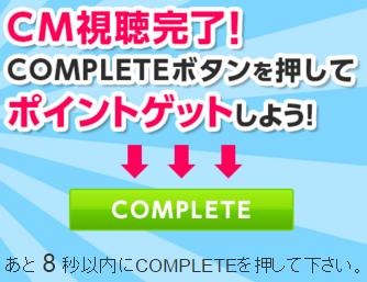 CMコンプリート画面