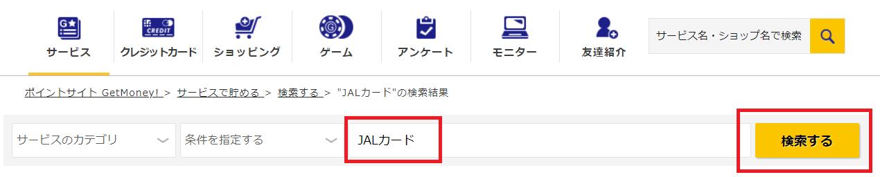 ゲットマネーでJALカードを検索