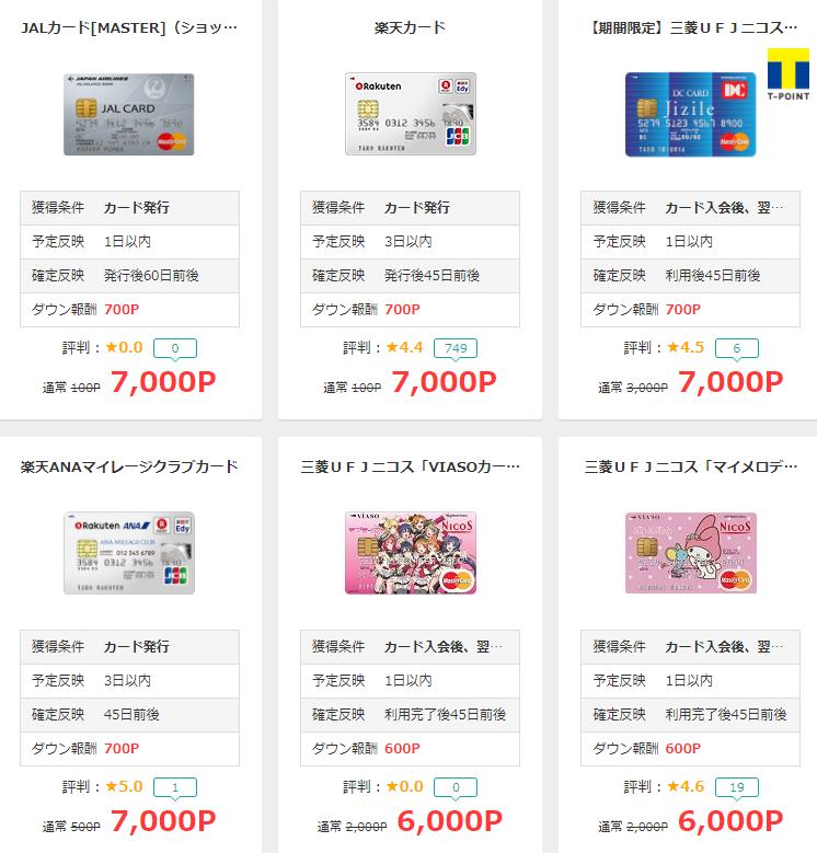 モッピークレジットカード広告