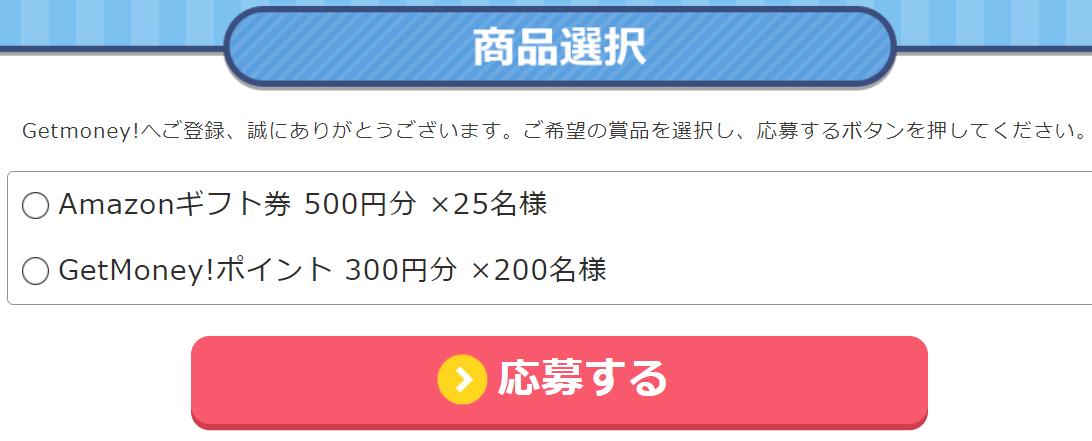 ゲットマネーキャンペーン賞品選択2018年4月