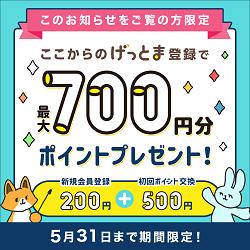 ゲットマネー新規登録キャンペーン700円分