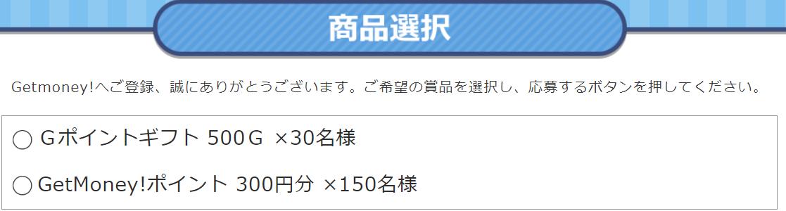 ゲットマネーキャンペーン賞品選択2019年3月