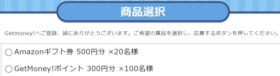 ゲットマネーキャンペーン賞品選択2019年5月