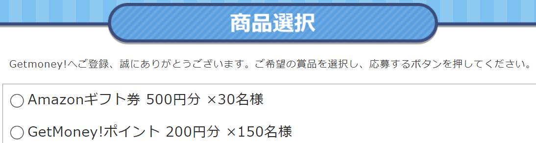 ゲットマネーキャンペーン賞品選択2019年7月