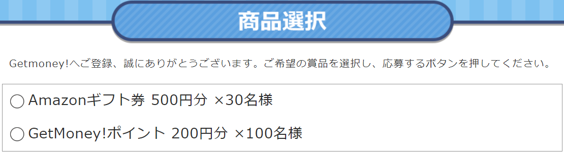 ゲットマネーキャンペーン賞品選択2019年9月