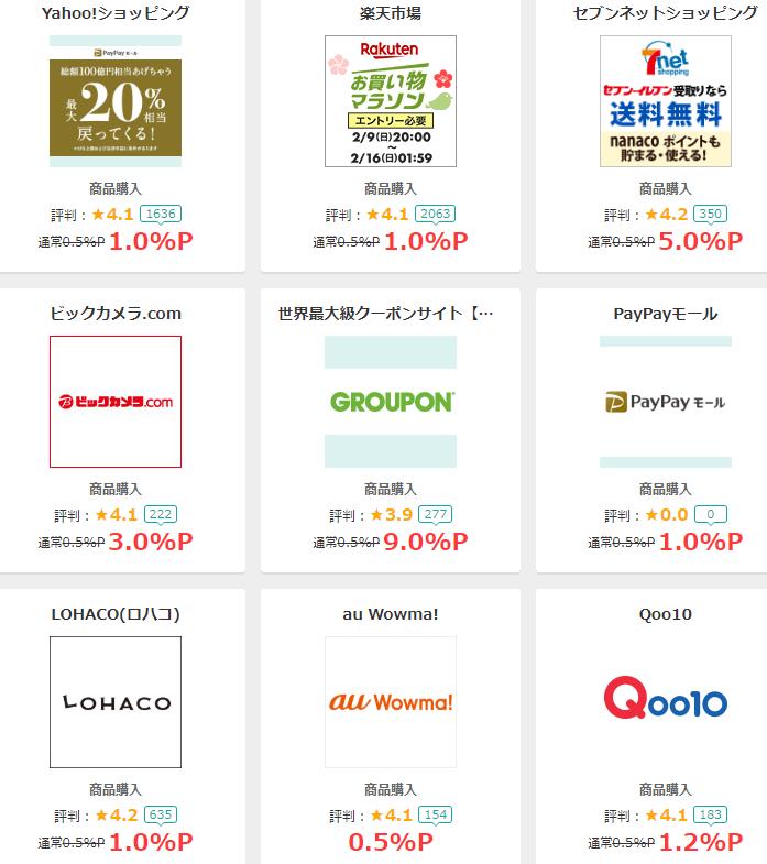 モッピーのネットショッピング広告