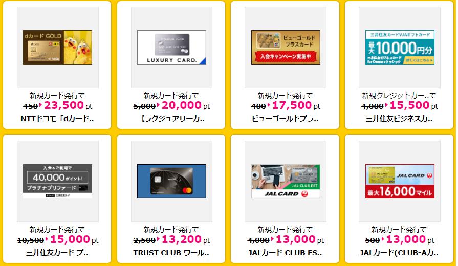 ハピタスクレジットカード発行広告