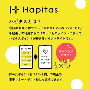 ハピタス友達紹介用バナー